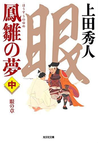 鳳雛の夢(中): 眼の章 (光文社時代小説文庫)