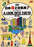 Japan in Your Pocket: Look into Tokyo No. 7 (Japan in Your Pocket Series)