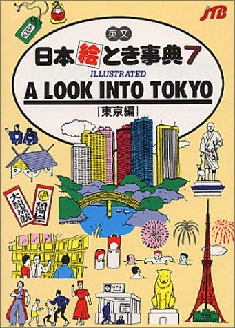 Look into Tokyo (Japan in Your Pocket Series) (No. 7) (Pocket Tokyo)