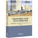 普通法世界的公司治理:股东权力的政治基础