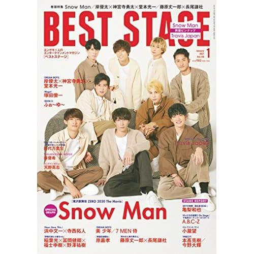 BEST STAGE 2021年 1月号 表紙画像