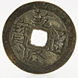 Ancient Chinese Bronze Coin Circa 1200%2