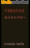 VIMANA5: 超古代の宇宙へ