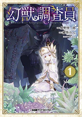 幻獣調査員 1 (ファミ通クリアコミックス)