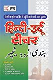 Puja Hindi-Urdu Teacher