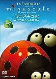 Animation - Minuscule Vol.9 [Japan DVD] VDKD-14009