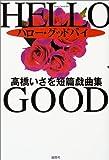 ハロー・グッドバイ―高橋いさを短篇戯曲集 (theater book)