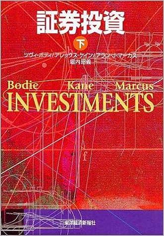 証券投資(下) | ツヴィ・ボディ,...