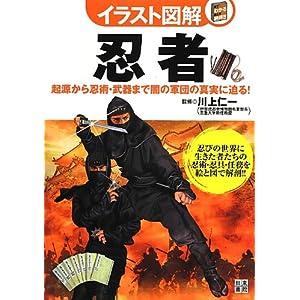 『イラスト図解 忍者』