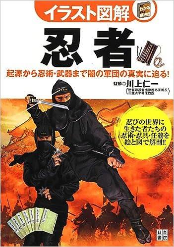 Ninja : Kigen kara ninjutsu buki made yami no gundan no ...