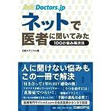 Ask Doctors.jp ネットで医者に聞いてみた