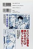 Ookiku Furikabutte Vol.11