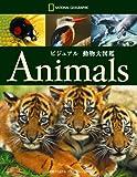 ビジュアル 動物大図鑑 (ナショナル・ジオグラフィック)