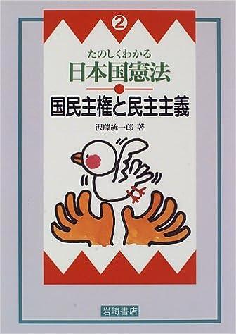 たのしくわかる日本国憲法〈2〉国民主権と民主主義   沢藤 統一郎 ...
