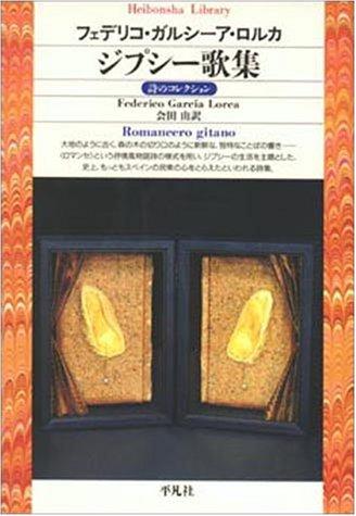 ジプシー歌集 (平凡社ライブラリー―詩のコレクション)
