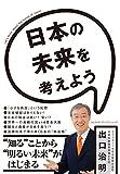 日本の未来を考えよう