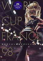 WORLD CUP FRANCE98―日本サッカー協会オフィシャル写真集