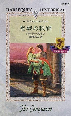 聖戦の報酬 (ハーレクイン・ヒストリカル―黒薔薇の騎士 (HS129))