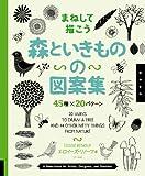 森といきものの図案集 45種×20パターン: まねして描こう