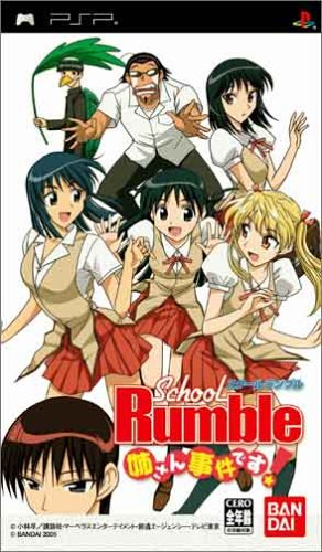 School Rumble: Anesan Jiken Desu! [Japan Import]