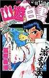 幽・遊・白書 11 (ジャンプコミックス)