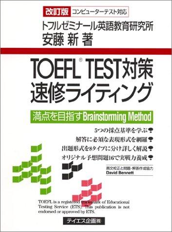 TOEFL TEST measures speed Osamu lighting (2004) ISBN: 4887840373 [Japanese Import]
