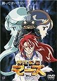 神世紀伝マーズ(5) [DVD]