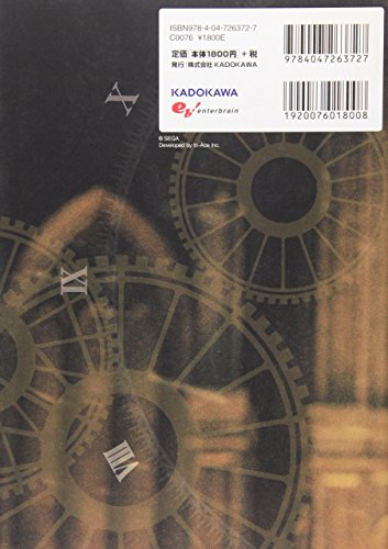 End of Eternity Complete Guide (2010) ISBN: 4047263729 [Japanese Import]