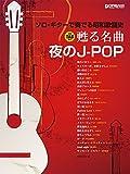 ソロギターで奏でる昭和歌謡史 甦る名曲 夜のJ-POP TAB譜付 (ソロ・ギターで奏でる)