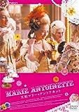 王妃マリー・アントワネット DVD