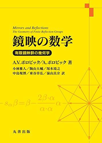 鏡映の数学