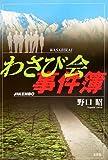 Wasabi meeting Murder (2007) ISBN: 4286027325 [Japanese Import]