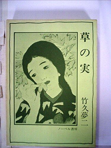 草の実 (1976年)