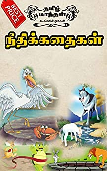 Best story books to read in tamil