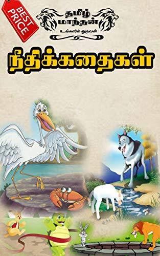 Amazon com: Tamil moral stories for kids : தமிழ்