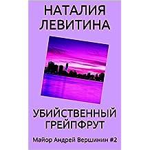 УБИЙСТВЕННЫЙ ГРЕЙПФРУТ: Russian/French edition (Майор Андрей Вершинин t. 2)