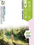 �缘的人生自在多 (Chinese Edition)