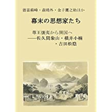 Thinkers of the Bakumatsu Japan: Sakuma Shozan and Yokoi Shonan and Yoshida Shoin (Japanese Edition)