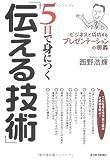 「5日で身につく「伝える技術」」西野 浩輝
