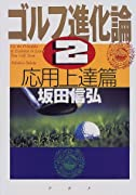 ゴルフ進化論〈2〉応用上達篇