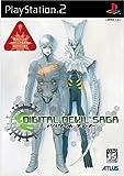ATLUS BEST COLLECTION DIGITAL DEVIL SAGA ~アバタール・チューナー~