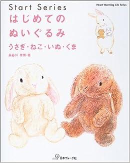 はじめてのぬいぐるみ (Heart Warming Life Series)