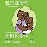 I Love You Now, I Loved You Then - Chinese Edition
