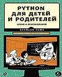 Python dlya detey i roditeley. Igray i programmiruy (Russian Edition)