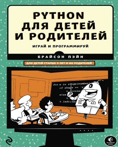 Python dlya detey i roditeley. Igray i programmiruy (Russian Edition) by CreateSpace Independent Publishing Platform