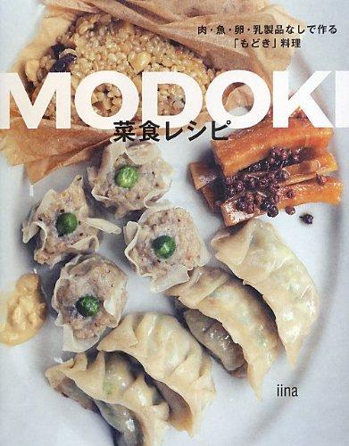 MODOKI菜食レシピ-肉・魚・卵・乳製品なしで作る「もどき」料理-