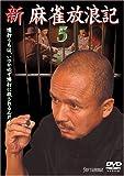 新 麻雀放浪記 5 [DVD]