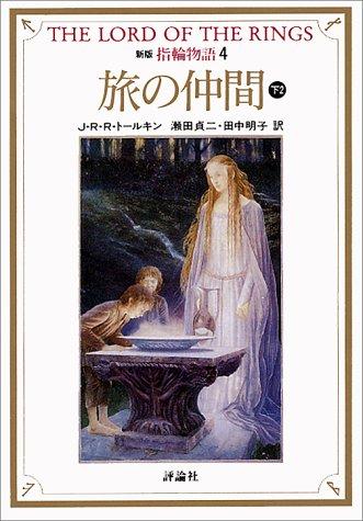 新版 指輪物語〈4〉旅の仲間 下2 (評論社文庫)