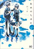 Ame Nochi Hare Vol.1 (Clear Weather After the Rain) [In Japanese]
