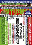 週刊現代 2019年 11/30 号 [雑誌]